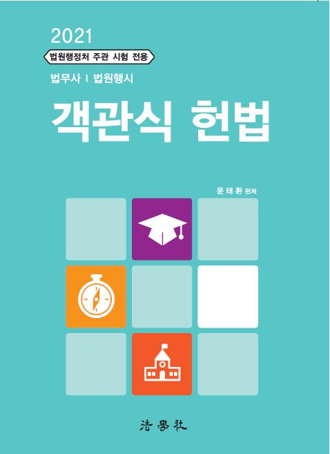 [법무사] 2021 객관식 헌법 (문태환 저)