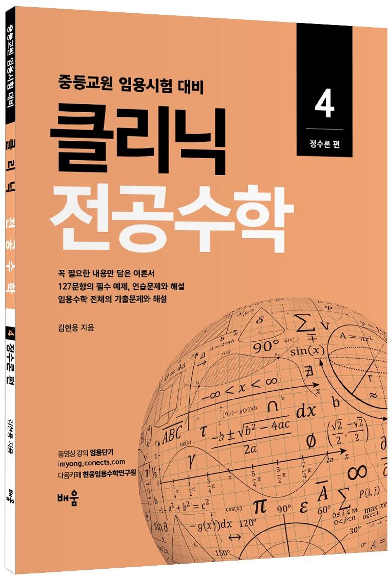 클리닉 전공수학 4 : 정수론 편 (개정판)
