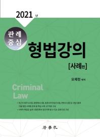 [법무사] 2021 판례중심 형법강의 사례편 (오제현 저)