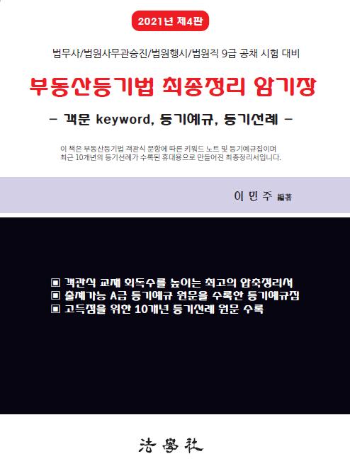 [법무사] 2021 부동산등기법 최종정리 암기장 (제 4판) (이민주 저)