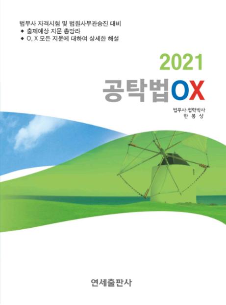 [법무사] 2021 공탁법 OX (한봉상 저)