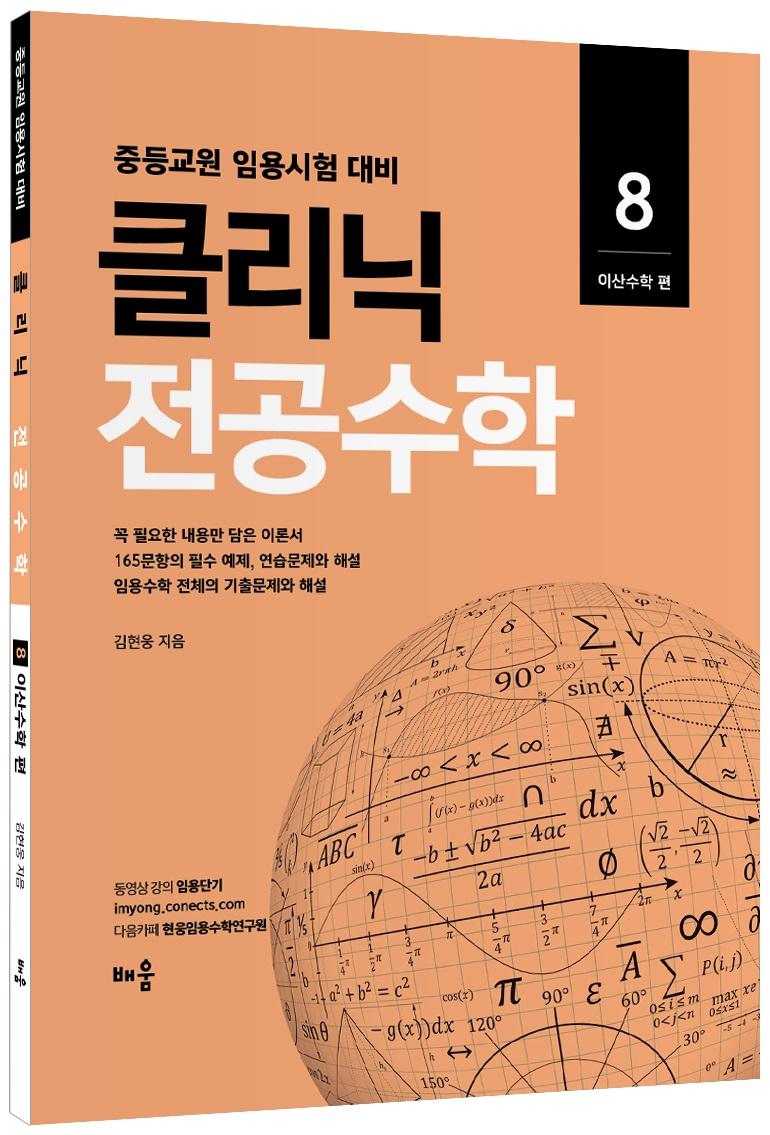클리닉 전공수학 8 : 이산수학 편 (개정판)