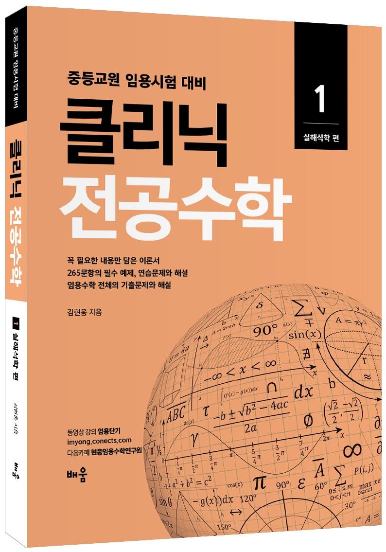클리닉 전공수학 1 : 실해석학 편 (개정판)
