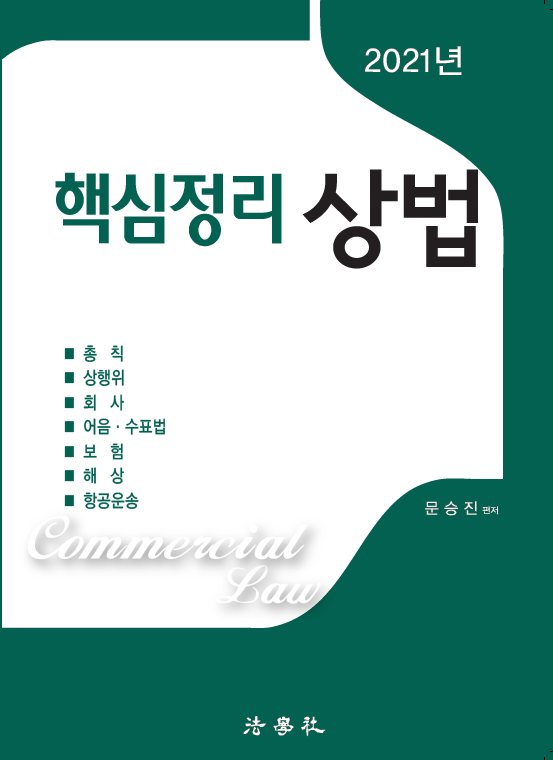 [법무사] 2021 핵심정리 상법 (문승진 저)