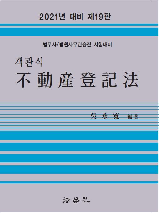 [법무사] 2021 객관식 부동산등기법 (오영관 저)