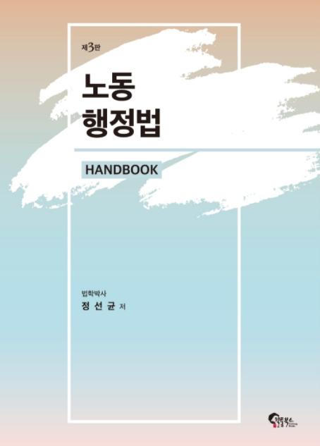 노동행정법 핸드북 제3판