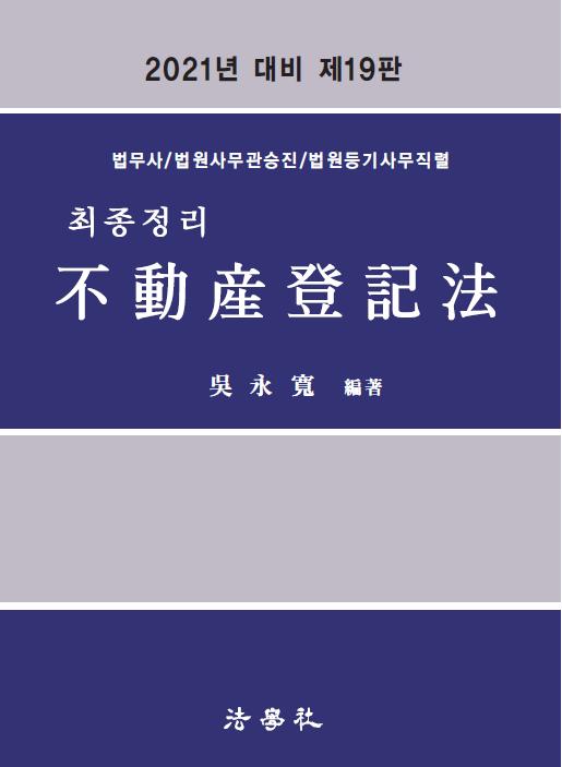 [법무사] 2021 최종정리 부동산등기법 (오영관 저)