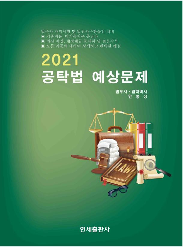 [법무사] 2021 공탁법 예상문제 (한봉상 저)