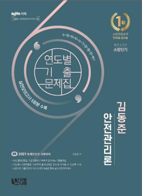 2021 김동준 안전관리론 연도별 기출문제집 - 방재안전직 시험대비