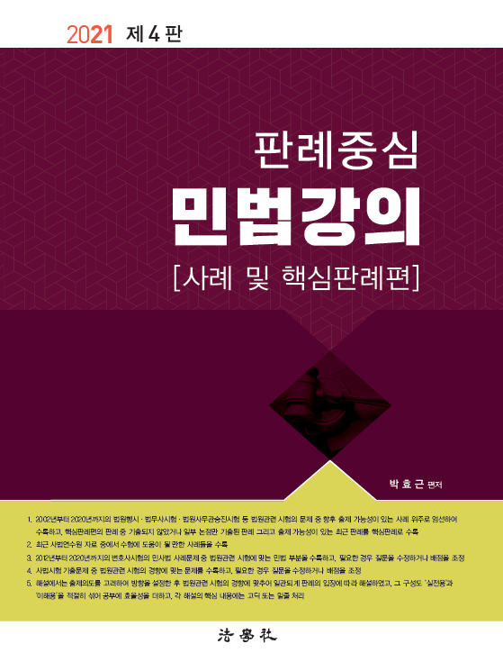 [법무사] 2021 판례중심 민법강의 사례 및 핵심판례편 (박효근 저)