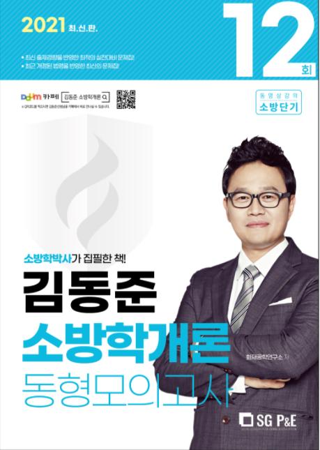 2021 김동준 소방학개론 동형모의고사 12회