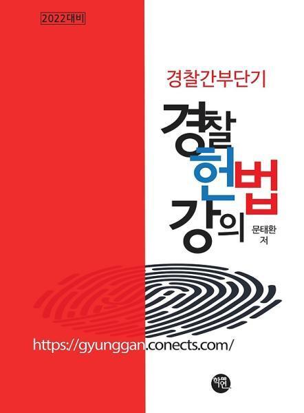 2022 대비 경찰간부단기 경찰헌법강의