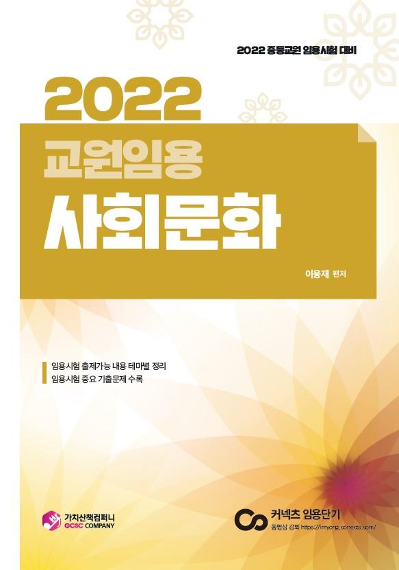 2022 교원임용 일반사회 사회문화