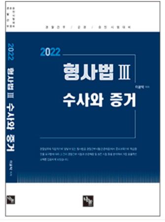 2022 형사법Ⅲ 수사와 증거