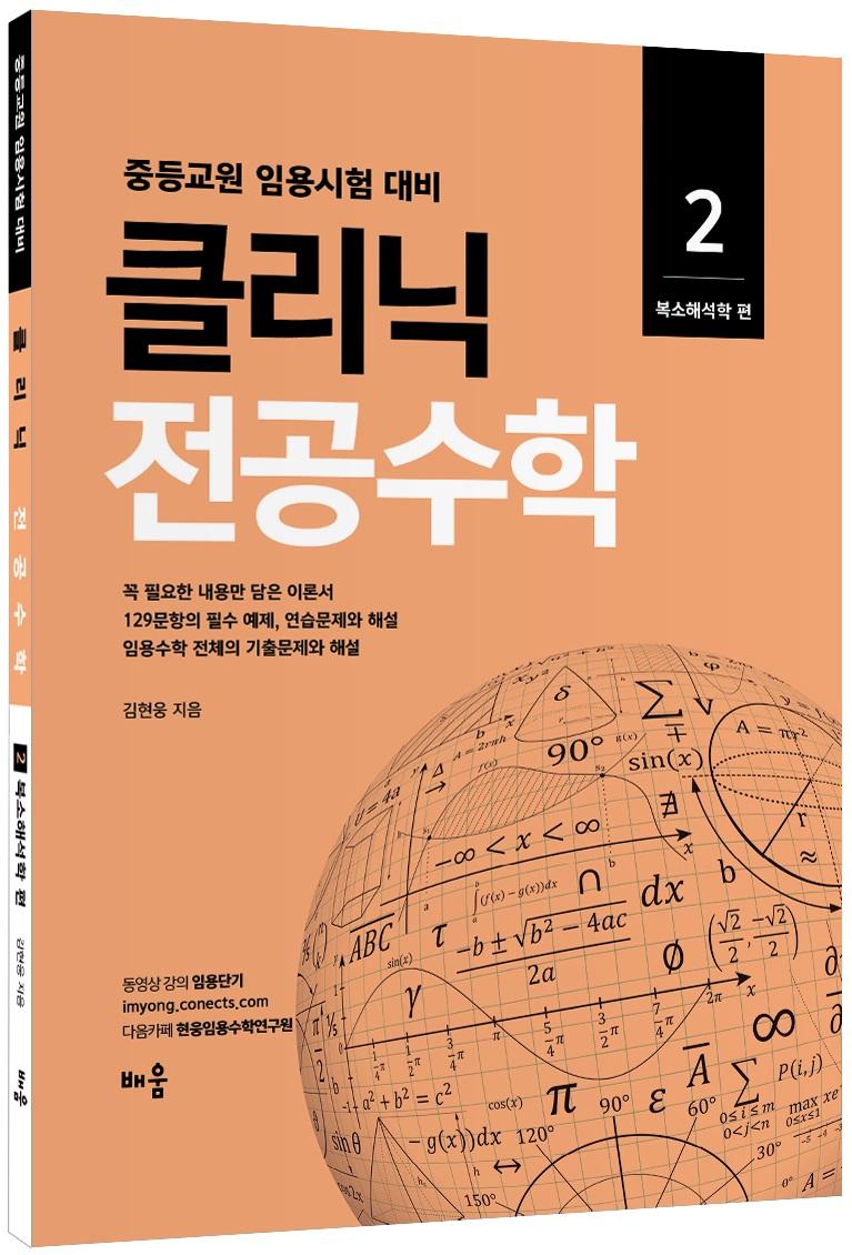 클리닉 전공수학 2 : 복소해석학 편(개정판)