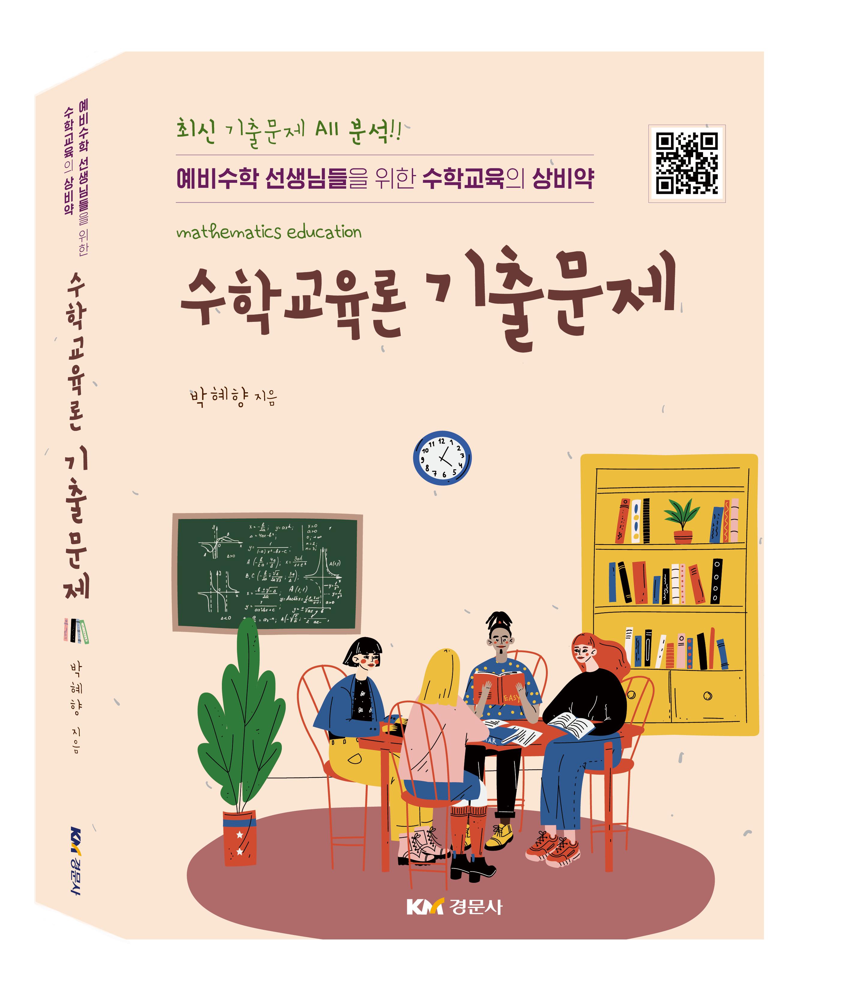 박혜향 수학교육론 기출문제