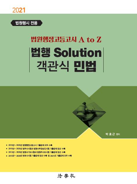 [법원행시] 2021 법행 Solution 객관식 민법 (박효근 저)