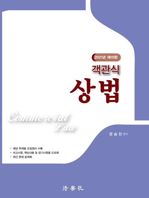 [법무사] 2021 객관식 상법 (문승진 저)
