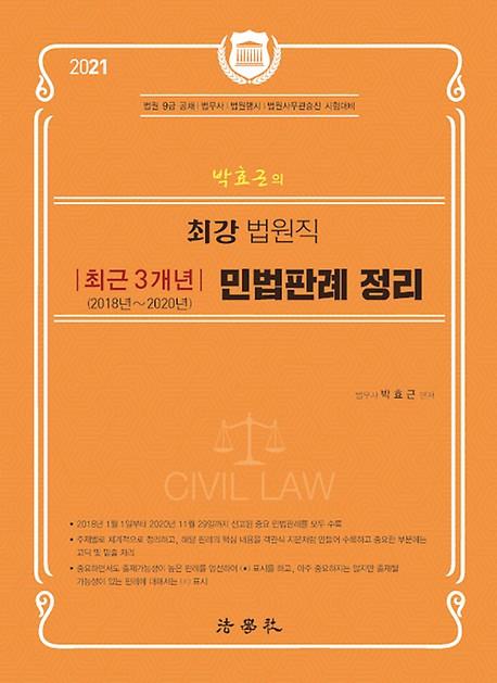 2021 최강 법원직 최근 3개년 민법판례 정리 (박효근 저)
