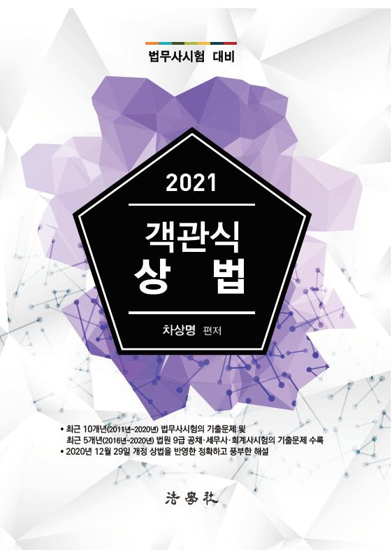 [법무사] 2021 객관식 상법 (차상명 저)
