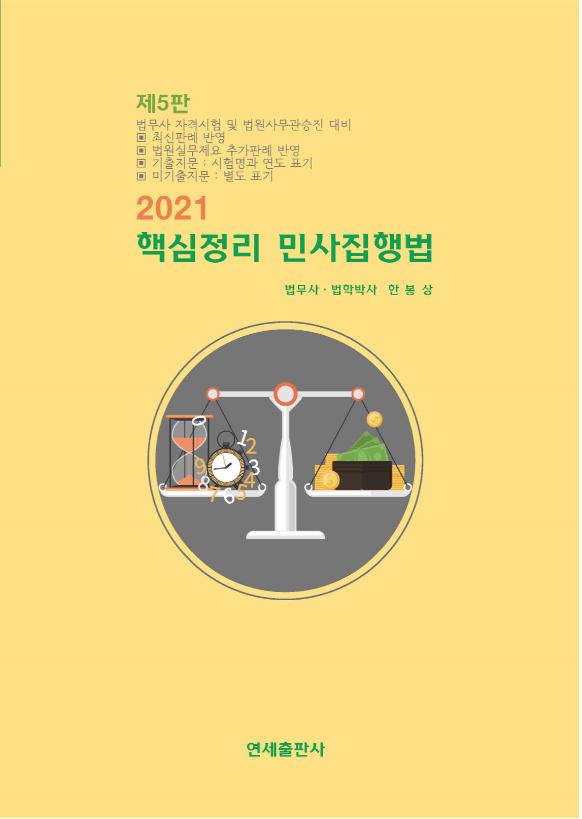 [법무사] 2021 핵심정리 민사집행법 (한봉상 저)