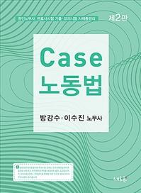 Case 노동법 (2판)