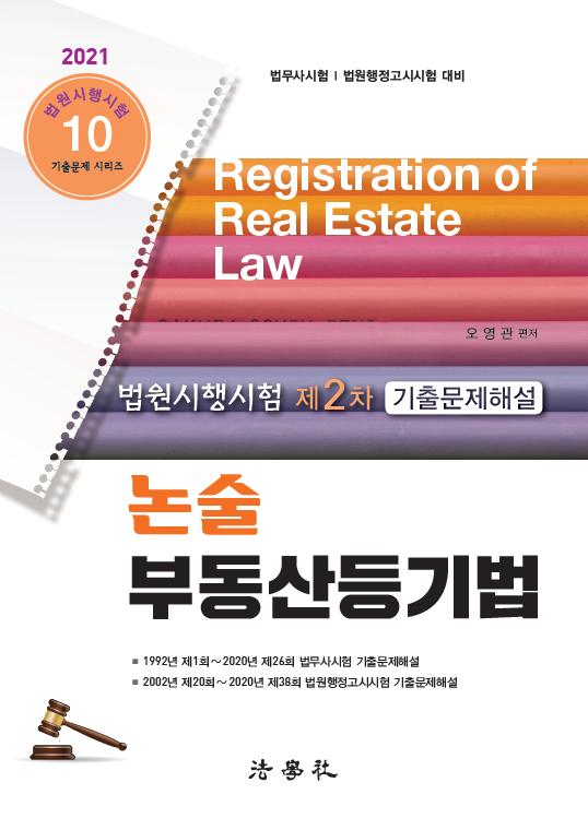 [법무사] 2021 논술 부동산등기법 (오영관 저)