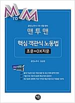2021 맨투맨 핵심 객관식 노동법(조문+OX지문)