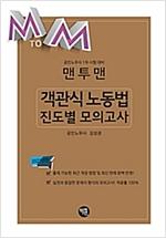 2021 맨투맨 객관식 노동법 진도별 모의고사