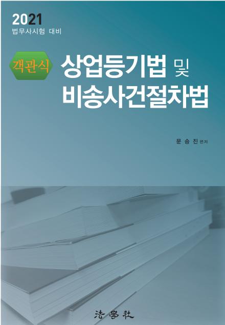 [법무사] 2021 객관식 상업등기법 및 비송사건절차법 (문승진 저)