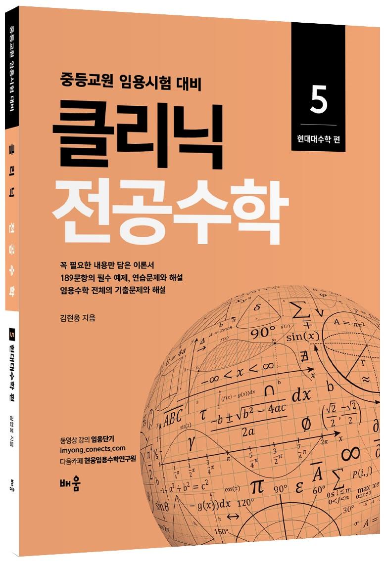 클리닉 전공수학 5 : 현대대수학 편(개정판)