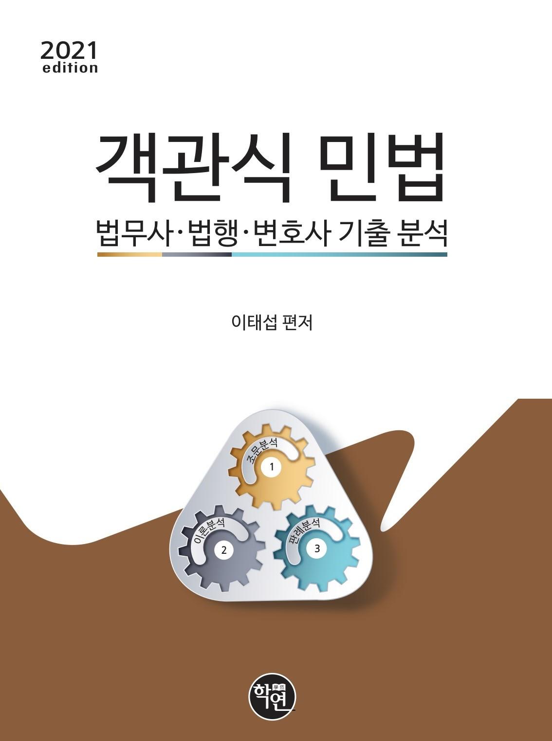 [법무사] 2021 객관식 민법 (이태섭 저)