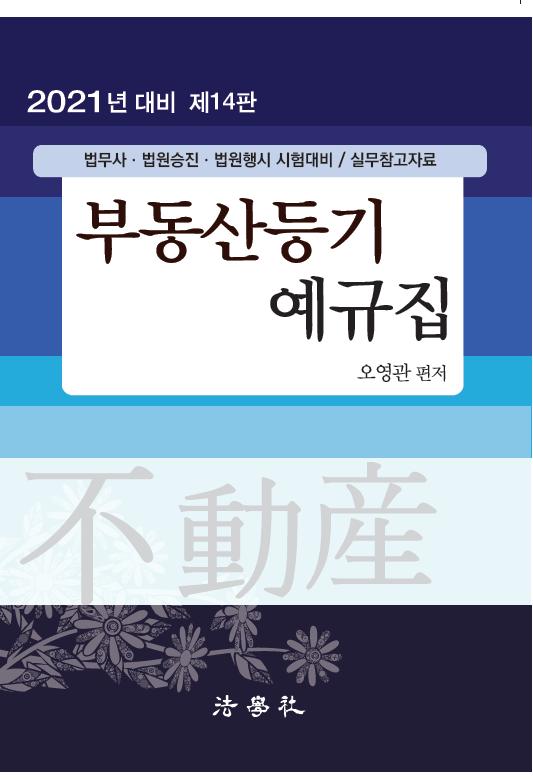 [법무사] 2021년 부동산등기 예규집 제14판 (오영관 저)