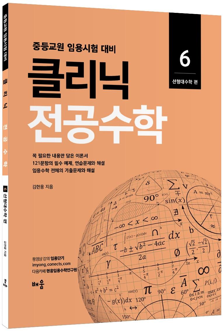 클리닉 전공수학 6: 선형대수학 편 (개정판)