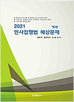 [법무사] 2021 민사집행법 예상문제집 (한봉상 저)