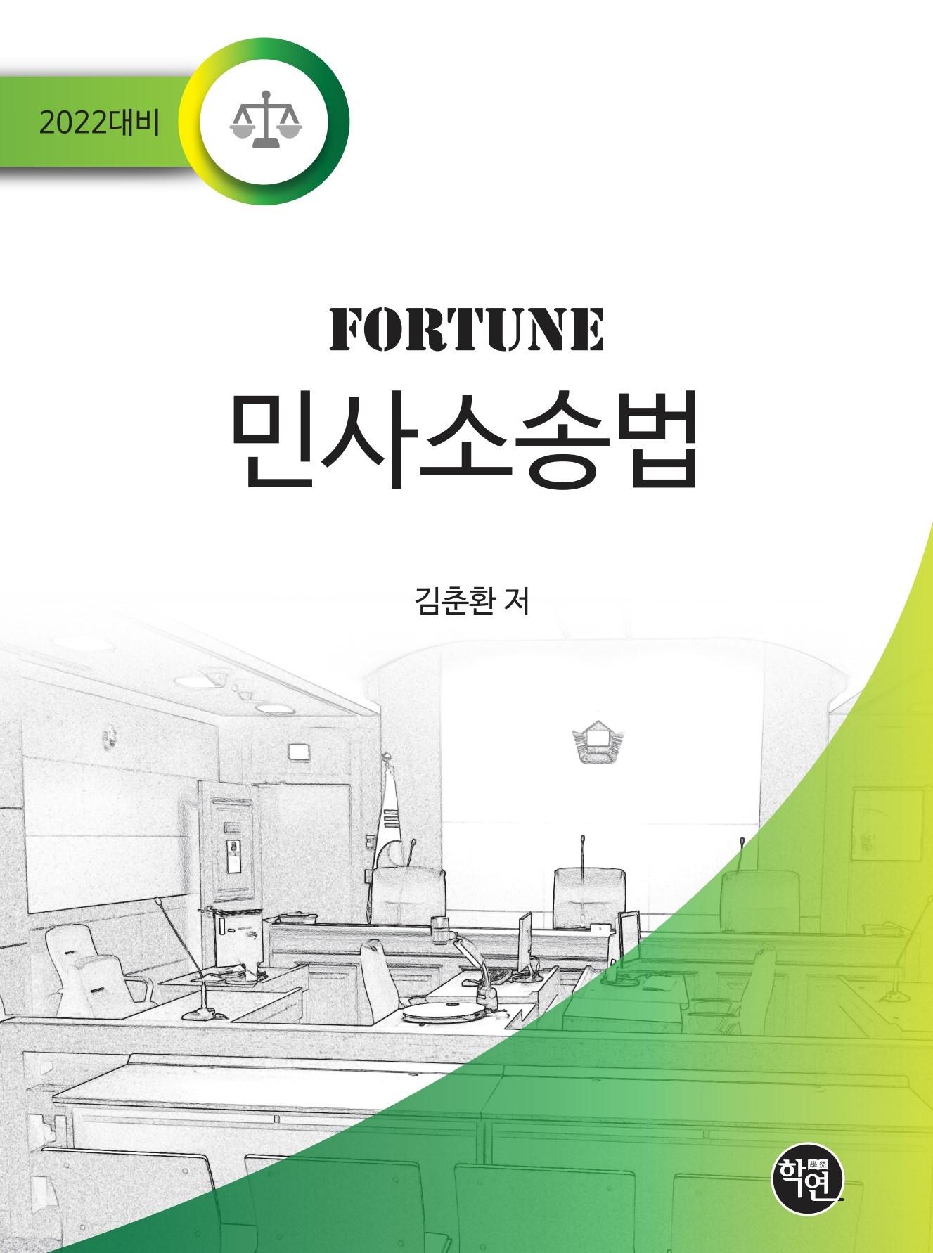 [법무사] 2022 Fortune 민사소송법 (김춘환 저)