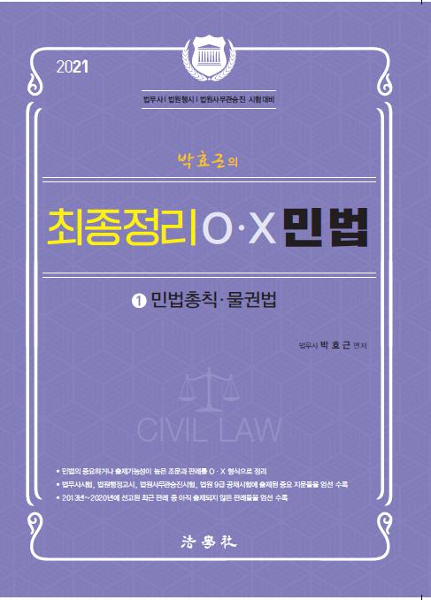 [법무사] 2021 최종정리 OX 민법 (민법총칙, 물권법) (박효근 저)