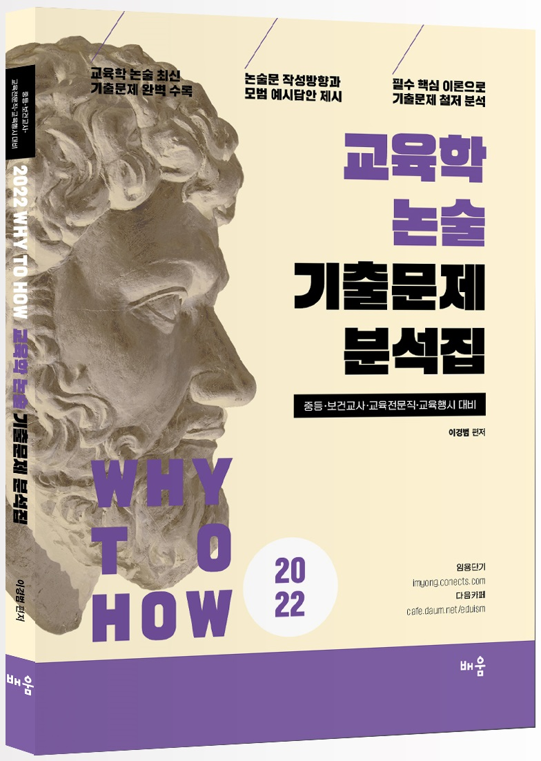 2022 Why to How 교유학 논술 기출문제 분석집