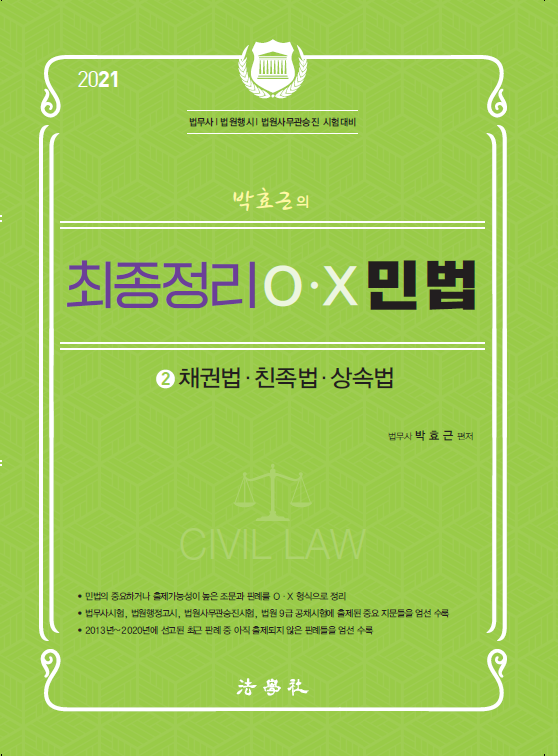 [법무사] 2021 박효근의 최종정리 O.X 민법 (채권법.친족법.상속법) (박효근 저)