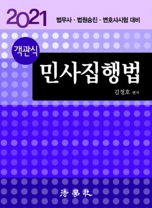 [법무사] 2021 객관식 민사집행법 (김정호 저)