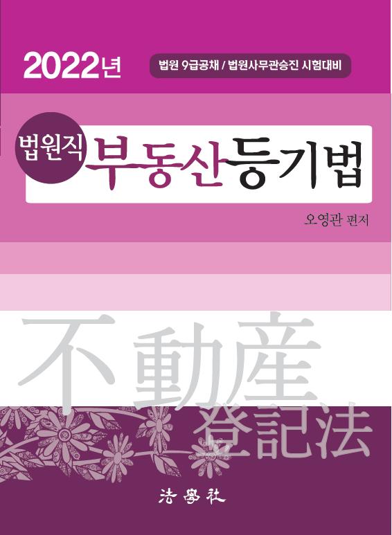 [사무관승진] 2022 법원직 부동산등기법 (오영관 저)