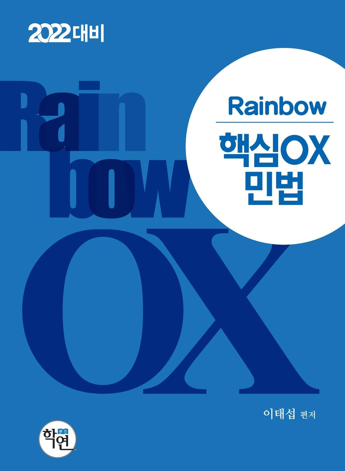 [법무사] 2022 Rainbow 핵심 OX 민법 (이태섭 저)