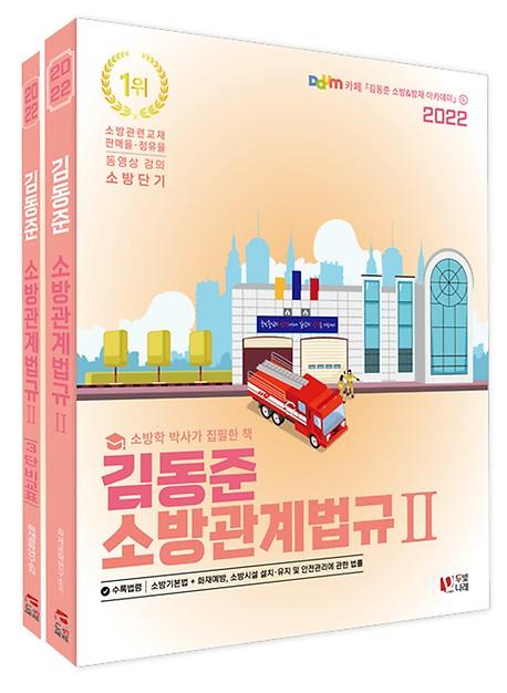 2022 김동준 소방관계법규 2 - 전2권