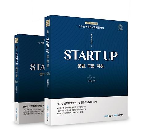 2022 [STEP 1] 김수환 영어 START UP - 전 직렬 공무원 시험대비(전2권)