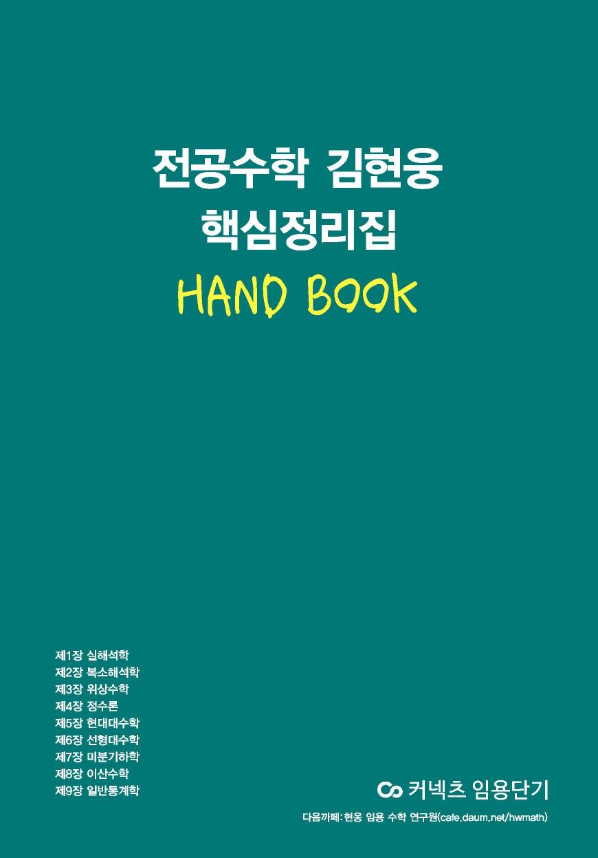 전공수학 김현웅 핵심정리 Handbook