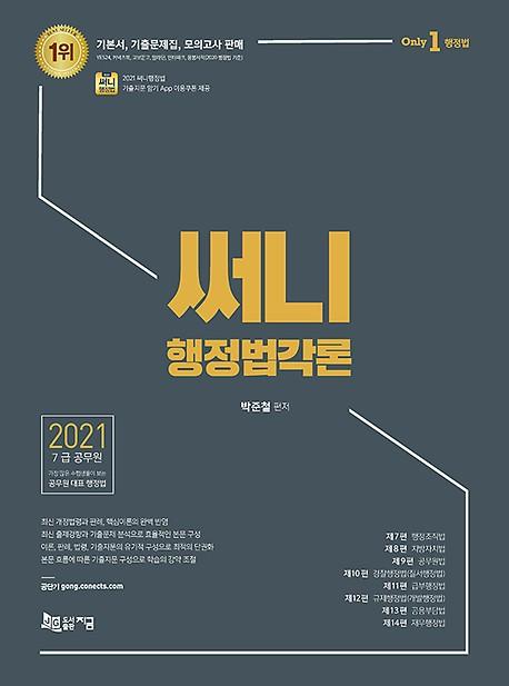 2021 써니 행정법각론 (기출지문 암기 App 이용쿠폰 제공) 6/16발송시작
