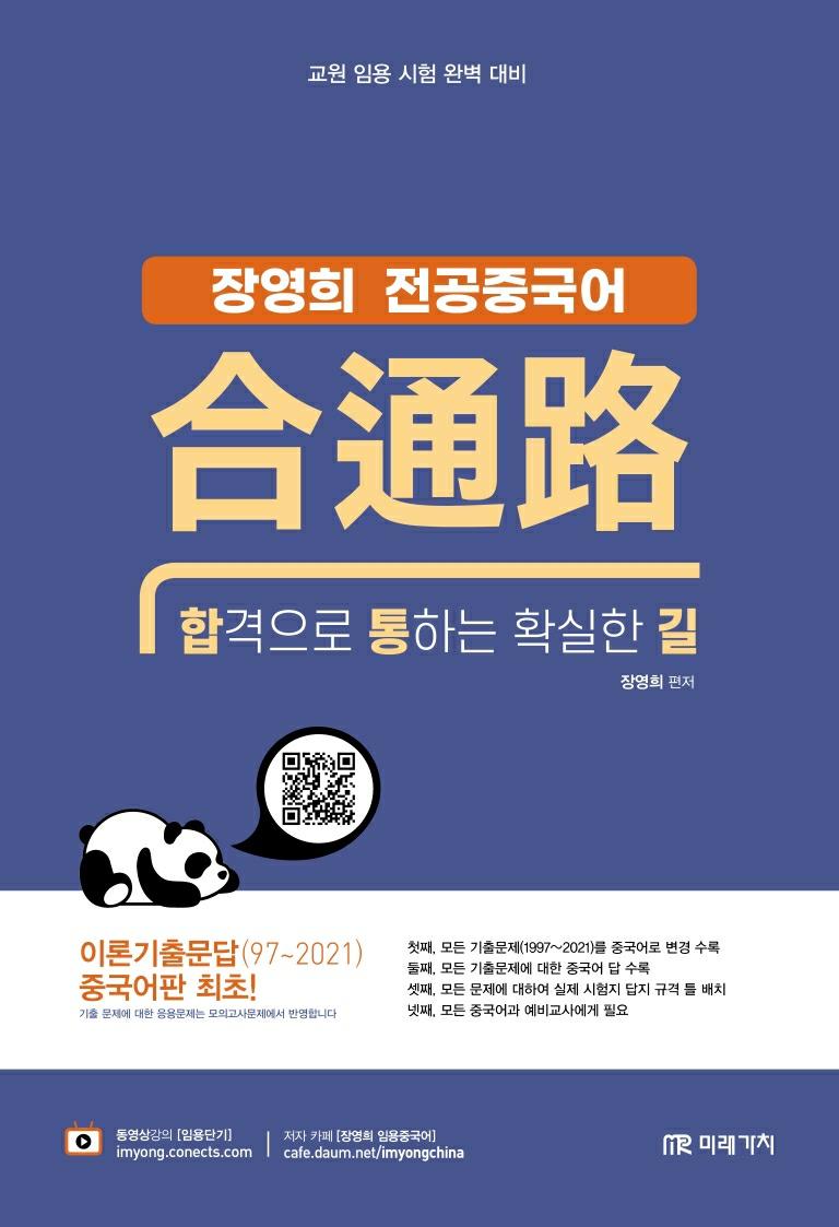 [임용단기] 장영희 전공중국어 기출 단권화 자료집 <합.통.로>
