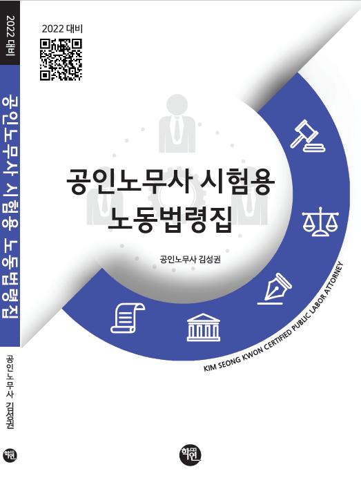 2022 대비 공인노무사 시험용 노동법령집
