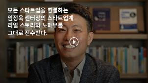 [0원강의][자기계발][스타트업] 스타트업계의 큰 손 임정욱의 스타트업 창업 성공 클래스_임정욱