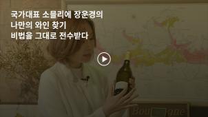 [0원강의][라이프스타일] [음료] 대한민국 Top 10 소믈리에 장운경의 나만의 와인 찾기 클래스_장운경